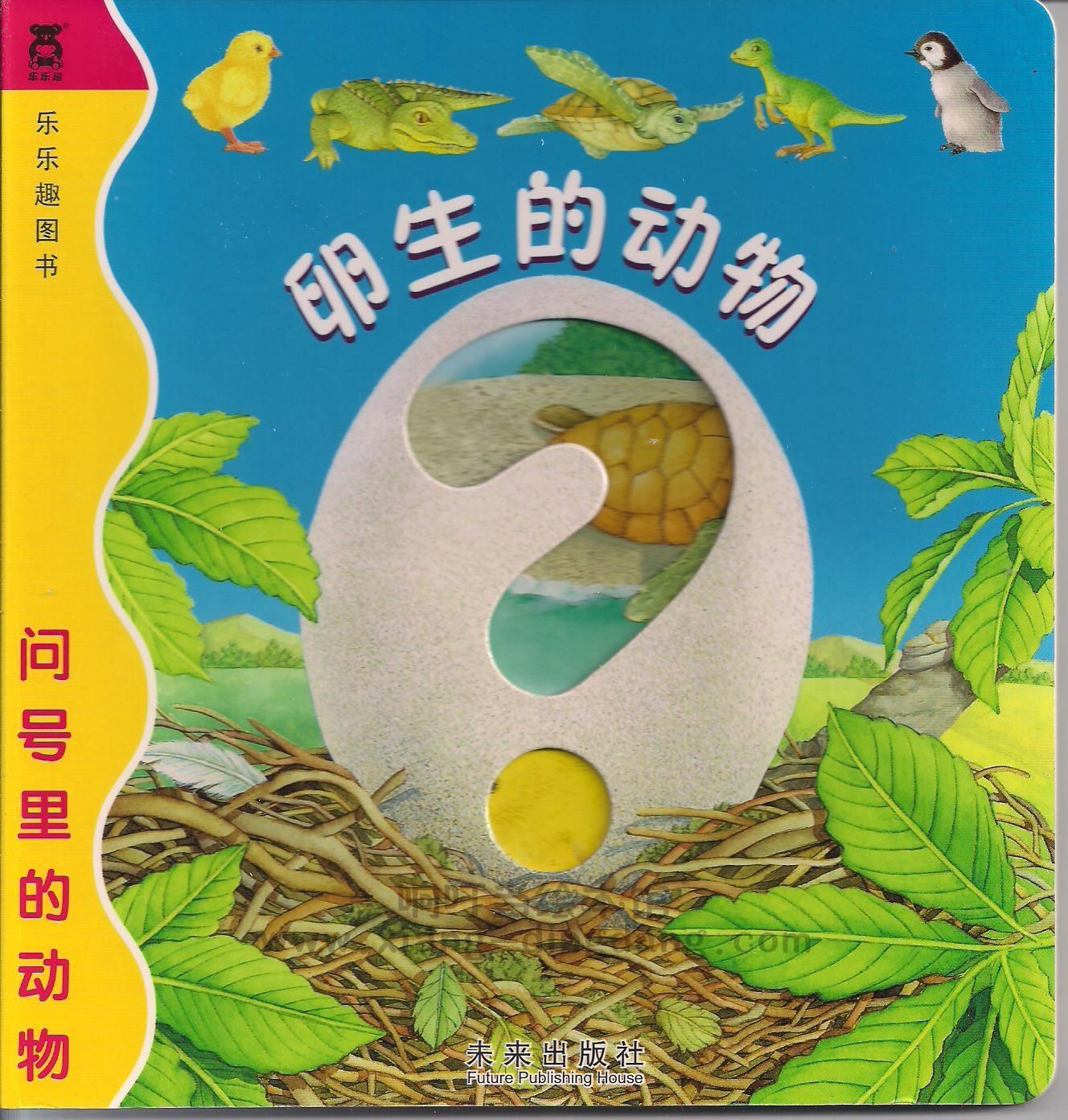 卵生的动物?《问号里的动物系列(5)》