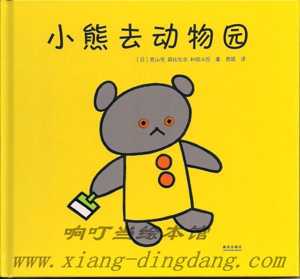小熊去动物园《快乐小熊益智启蒙绘本03》