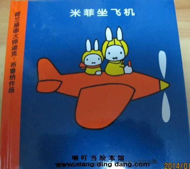米菲坐飞机《米菲绘本系列第三辑》